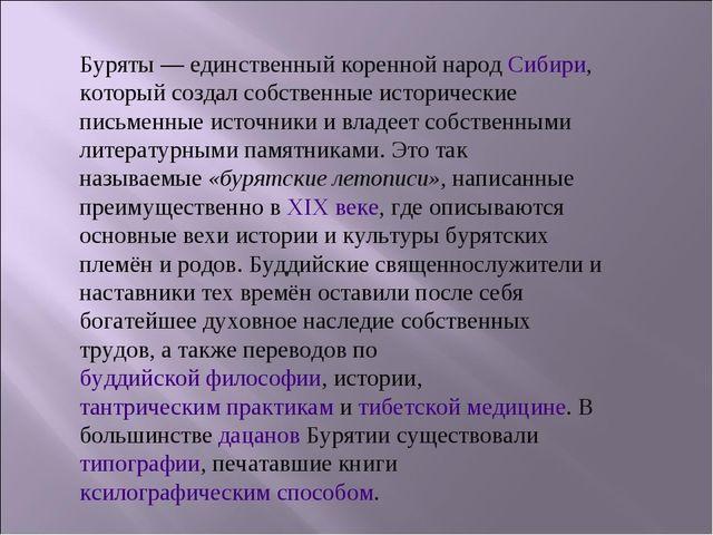Буряты— единственный коренной народСибири, который создал собственные истор...