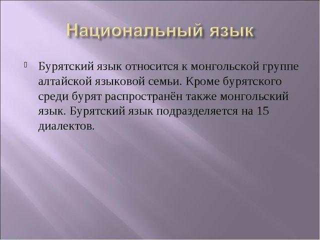 Бурятский язык относится к монгольской группе алтайской языковой семьи. Кроме...