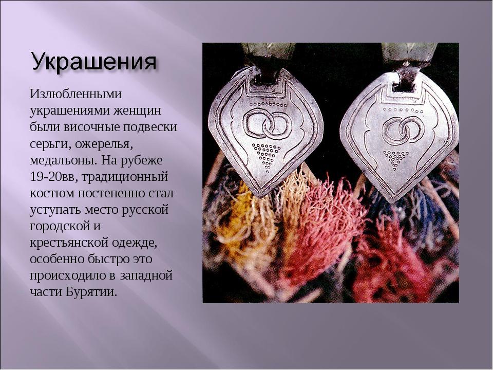 Излюбленными украшениями женщин были височные подвески серьги, ожерелья, меда...