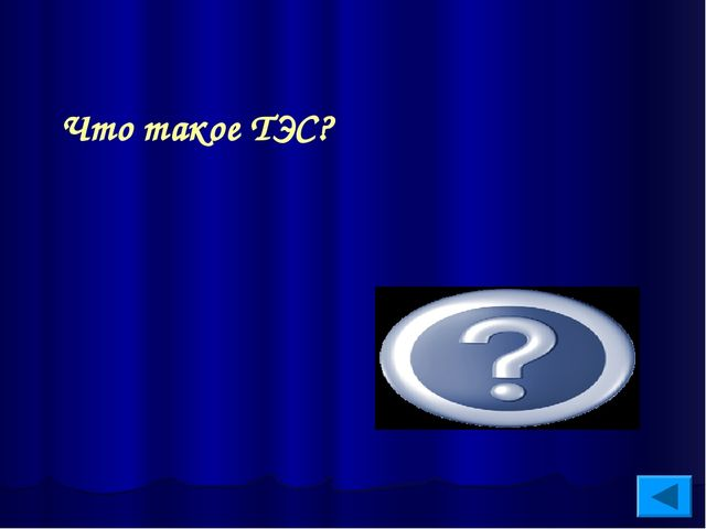 Тепловая электростанция Что такое ТЭС?