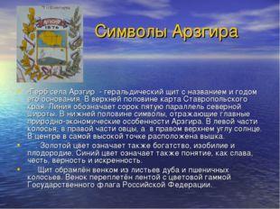Символы Арзгира -Герб села Арзгир - геральдический щит с названием и годом е