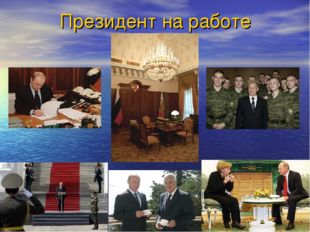 Президент на работе