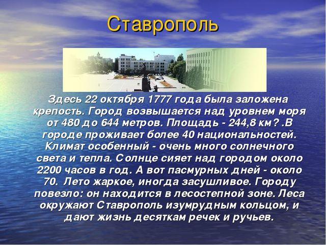 Ставрополь Здесь 22 октября 1777 года была заложена крепость. Город возвышает...