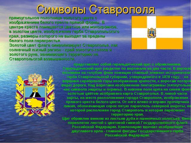 Символы Ставрополя прямоугольное полотнище золотого цвета с изображением бело...