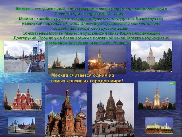 Москва – это уникальный, единственный в своем роде город, самый большой в Ро...