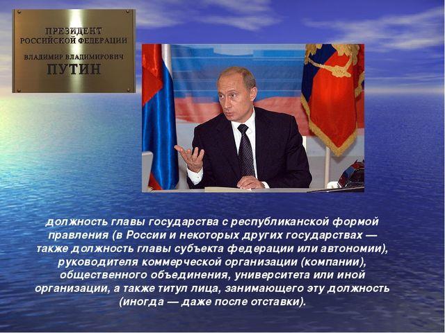 должность главы государства с республиканской формой правления (в России и н...