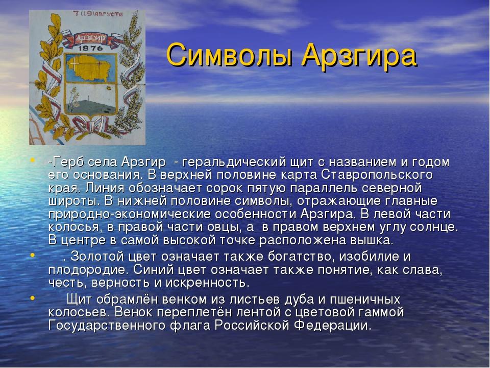 Символы Арзгира -Герб села Арзгир - геральдический щит с названием и годом е...