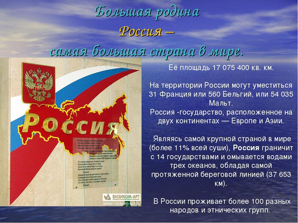 Большая родина Россия – самая большая страна в мире. Её площадь 17 075 400 кв...