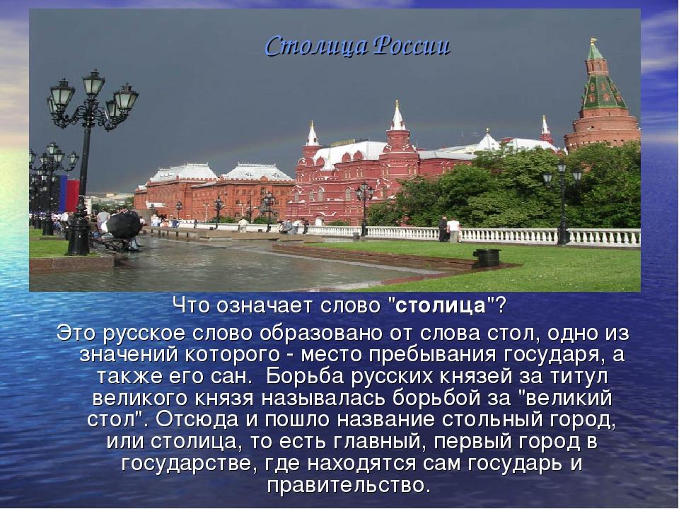 """Что означает слово """"столица""""? Это русское слово образовано от слова стол, од..."""
