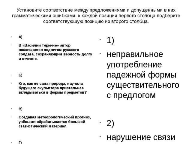 Установите соответствие между предложениями и допущенными в них грамматически...
