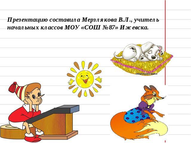 Презентацию составила Мерзлякова В.Л., учитель начальных классов МОУ «СОШ №87...
