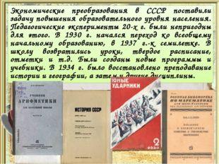 Экономические преобразования в СССР поставили задачу повышения образовательно