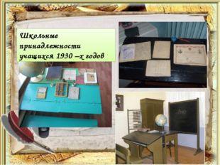 Школьные принадлежности учащихся 1930 –х годов