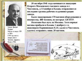 20 октября 1941 года начинается эвакуация Второго Московского часового завод