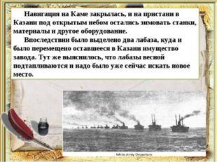Навигация на Каме закрылась, и на пристани в Казани под открытым небом остал