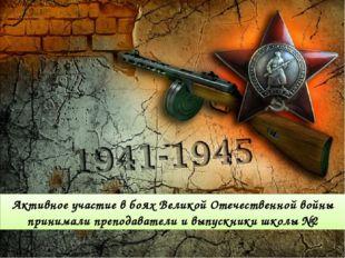 Активное участие в боях Великой Отечественной войны принимали преподаватели и