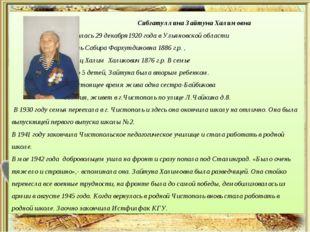 Сибгатуллина Зайтуна Халимовна родилась 29 декабря1920 года в Ульяновской об
