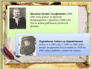 Маликов Хусаин Зульфанович в1941-1945 годы воевал на фронте. Возвращается с