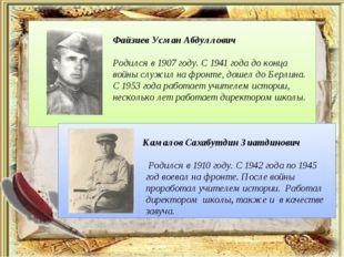 Файзиев Усман Абдуллович Родился в 1907 году. С 1941 года до конца войны слу