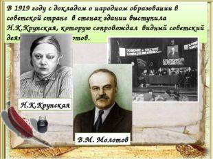 В 1919 году с докладом о народном образовании в советской стране в стенах зда