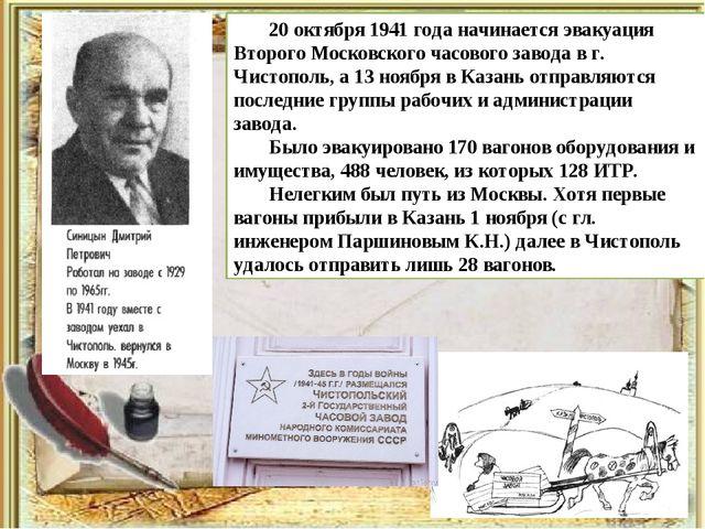 20 октября 1941 года начинается эвакуация Второго Московского часового завод...