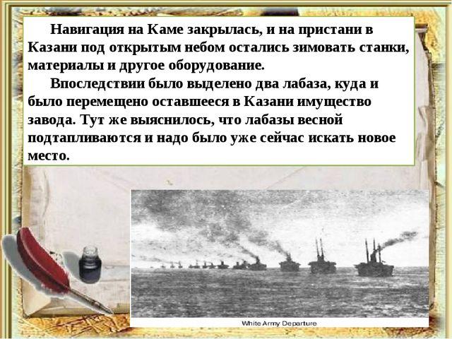 Навигация на Каме закрылась, и на пристани в Казани под открытым небом остал...