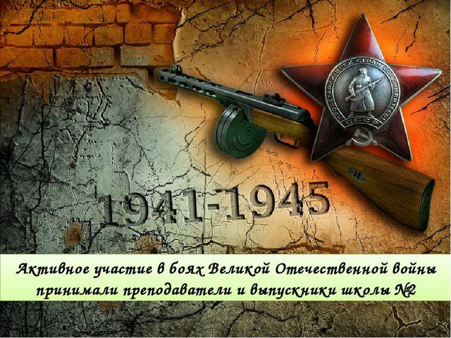 Активное участие в боях Великой Отечественной войны принимали преподаватели и...