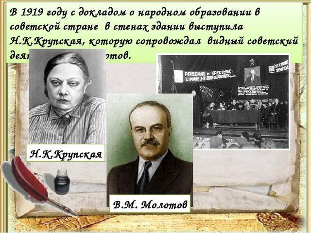 В 1919 году с докладом о народном образовании в советской стране в стенах зда...