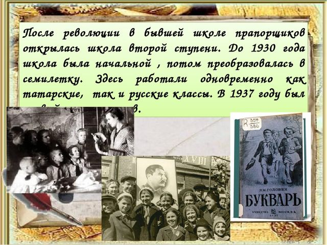 После революции в бывшей школе прапорщиков открылась школа второй ступени. До...