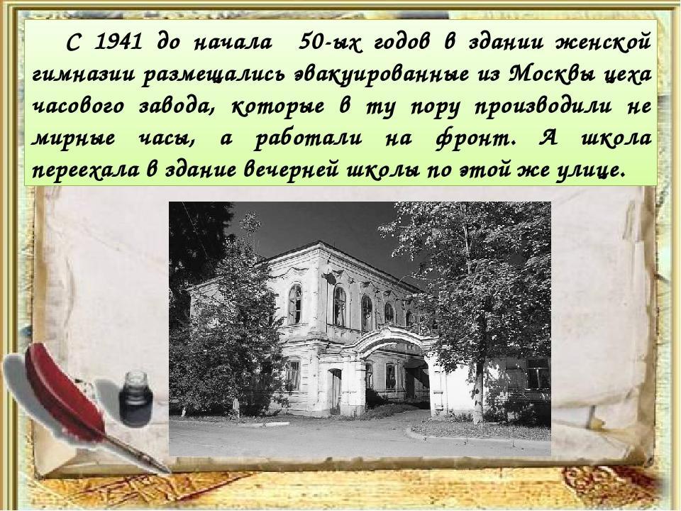 С 1941 до начала 50-ых годов в здании женской гимназии размещались эвакуиров...