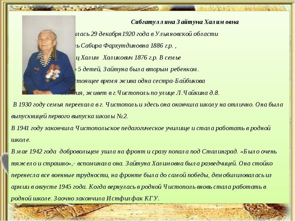 Сибгатуллина Зайтуна Халимовна родилась 29 декабря1920 года в Ульяновской об...