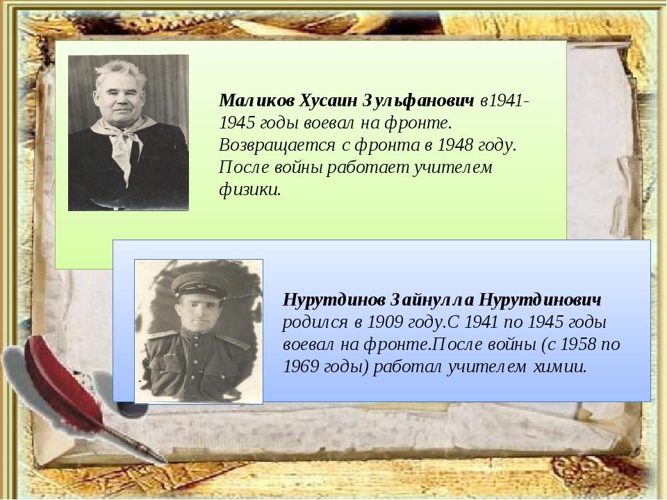 Маликов Хусаин Зульфанович в1941-1945 годы воевал на фронте. Возвращается с...