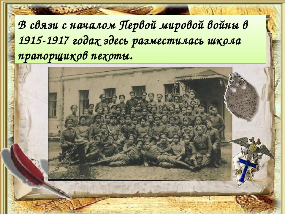 В связи с началом Первой мировой войны в 1915-1917 годах здесь разместилась ш...