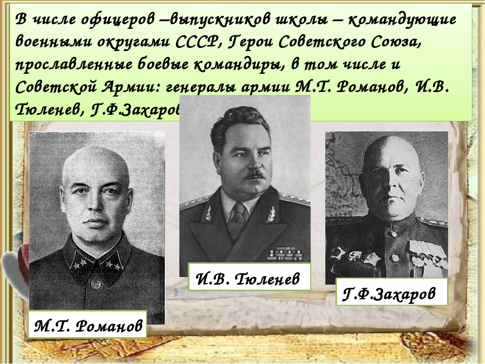 В числе офицеров –выпускников школы – командующие военными округами СССР, Гер...