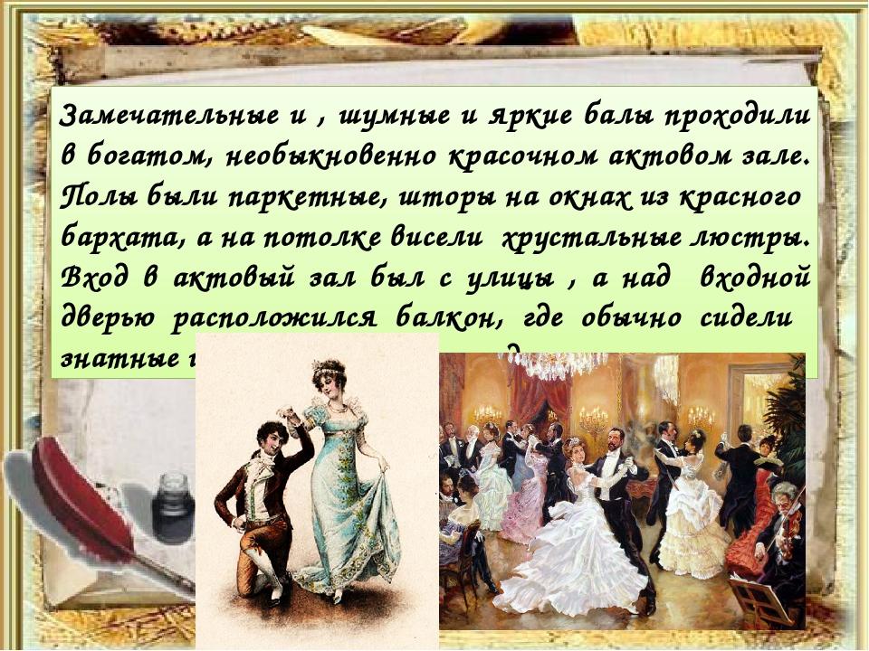 Замечательные и , шумные и яркие балы проходили в богатом, необыкновенно кра...