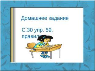 Домашнее задание С.30 упр. 59, правило
