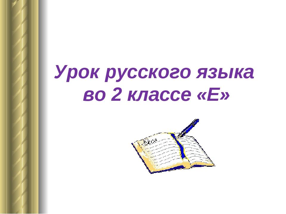 Урок русского языка во 2 классе «Е»