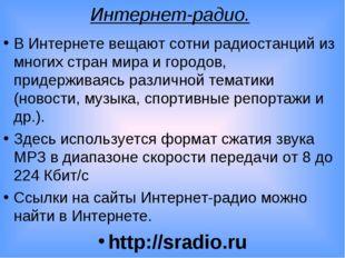 Интернет-радио. В Интернете вещают сотни радиостанций из многих стран мира и