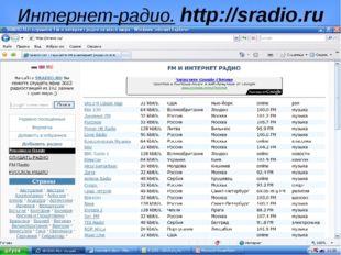 Интернет-радио. http://sradio.ru
