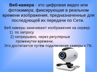 Веб-камера - это цифровая видео или фотокамера, фиксирующая в реальном времен