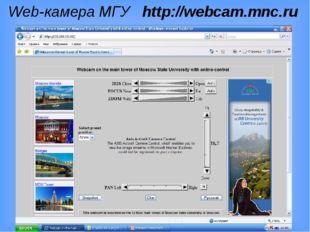 Web-камера МГУ http://webcam.mnc.ru