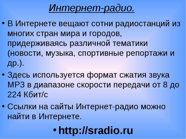 Интернет-радио. В Интернете вещают сотни радиостанций из многих стран мира и...