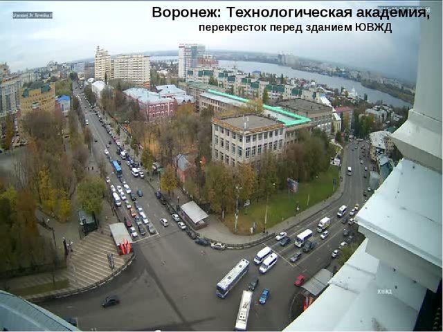 Воронеж: Технологическая академия, перекресток перед зданием ЮВЖД