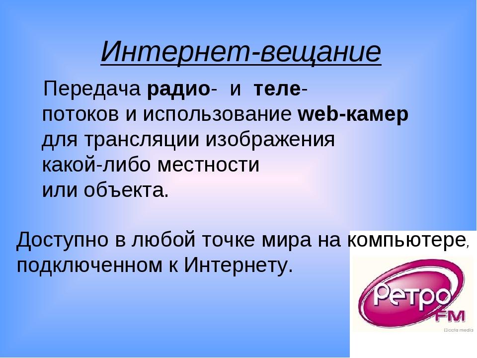 Передача радио- и теле- потоков и использование web-камер для трансляции изоб...