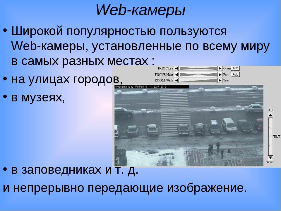 Web-камеры Широкой популярностью пользуются Web-камеры, установленные по всем...