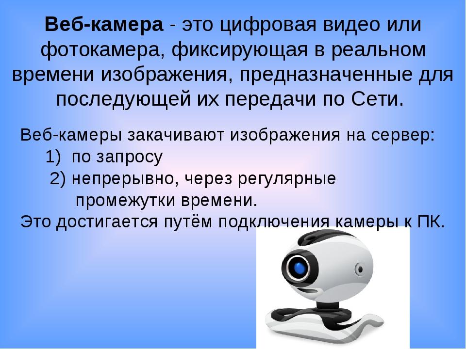 Веб-камера - это цифровая видео или фотокамера, фиксирующая в реальном времен...