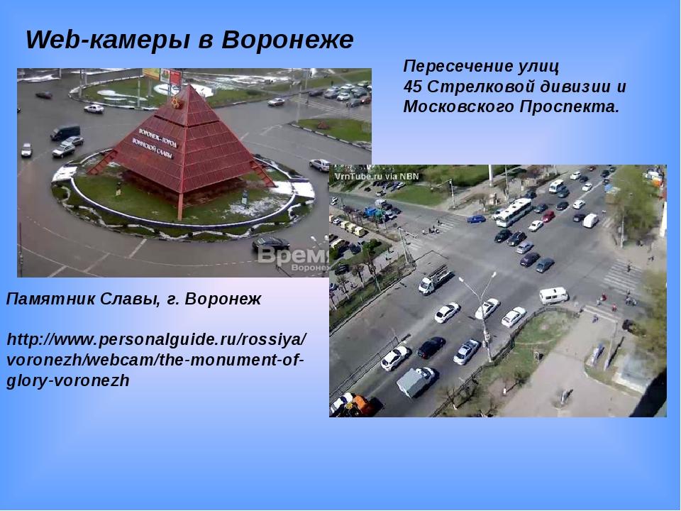 Web-камеры в Воронеже Памятник Славы, г. Воронеж http://www.personalguide.ru/...