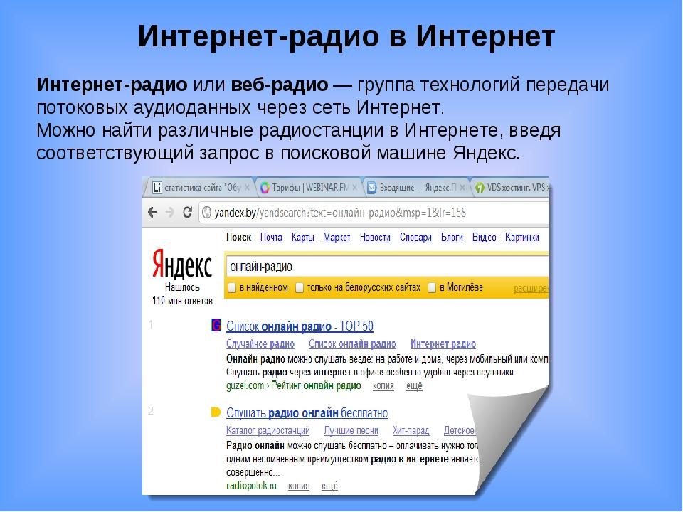Интернет-радио в Интернет Интернет-радиоиливеб-радио— группа технологий пе...