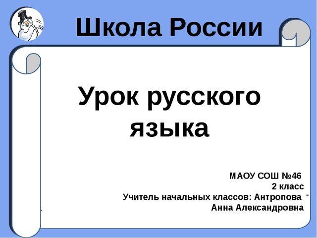 Урок русского языка МАОУ СОШ №46 2 класс Учитель начальных классов: Антропова...