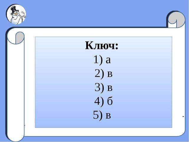 Ключ: 1) а 2) в 3) в 4) б 5) в